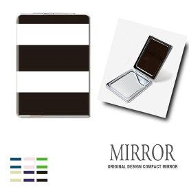 折りたたみ 鏡 ミラー ボーダー ストライプ 縞 卓上ミラー 化粧鏡 かがみ コンパクトミラー かわいい メイク用 拡大鏡 拡大 両面 角型 ズーム メール便 送料無料