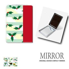 折りたたみ 鏡 ミラー クリスマス 柊 ストライプ 卓上ミラー 化粧鏡 かがみ コンパクトミラー かわいい メイク用 拡大鏡 拡大 両面 角型 ズーム メール便 送料無料