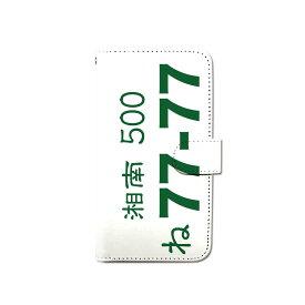 スマホケース 手帳型 全機種対応 [ナンバープレート] iPhone XS XR Xperia XZ3 Ace iPhone8 Galaxy S10 S9 android one S5 S3 X5 AQUOS ARROWS Google picxel 3a らくらくスマートフォン BASIO3 手帳型ケース ベルトなし 車 クール メール便 送料無料