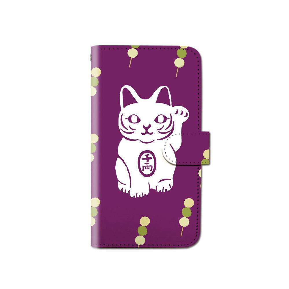 スマホケース 全機種対応 手帳型 招き猫 ネコ 和風 iPhone XS XR Xperia XZ1 XZ3 SOV36 iPhone8 Galaxy S9 S8 android one S5 X5 AQUOS ARROWS 手帳型ケース ベルトなし 和柄 春 カバー)