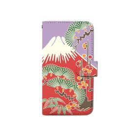 スマホケース 手帳型 全機種対応 迎春 和柄 富士山 iPhone XS XR Xperia XZ3 Ace iPhone8 Galaxy S10 S9 android one S5 S3 X5 AQUOS ARROWS Google pixel 3a らくらくスマートフォン BASIO3 手帳型ケース メール便 送料無料