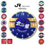 【送料無料】ブルートレインJR鉄道ヘッドマーク壁掛け時計掛け時計掛時計かけ時計シンプルおしゃれかわいいクロックアクリル壁インテリアデザインプレゼント記念日ギフト引越新居結婚祝いお祝い