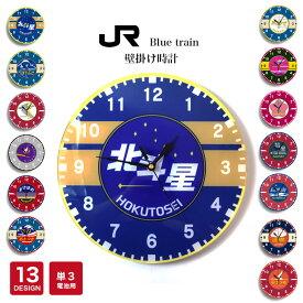 【送料無料】ブルートレイン JR 鉄道 ヘッドマーク 壁掛け 時計 掛け時計 掛時計 かけ時計 シンプル おしゃれ かわいい クロック アクリル 壁 インテリア デザイン プレゼント 記念日 ギフト 引越 新居 結婚祝い お祝い
