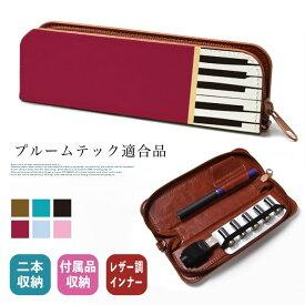 【ジッパー】プルームテック ケース コンパクト ピアノ 音楽 ploomTECH 収納ケース ボックス型 ファスナーケース ラウンドファスナー 電子タバコ ストラップ ホルダー カバー ネコポス 送料無料