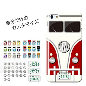 オーダーメイド スマホケース 全機種対応 ハードケース ナンバー、カラーでカスタマイズ iPhone XR ケース iPhone XS max iPhone8 Galaxy S10 plus S9 Xperia XZ2 Ace android one S5 AQUOS ARROWS google pixel 3a カバー 携帯ケース