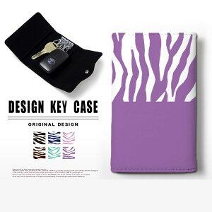 キーケース 4連 キーホルダー ゼブラ柄 スマートキー メンズ レディース かわいい 鍵入れ キーリング キーチェーン カード入れ 鍵 フェイクレザー 合皮 プリント