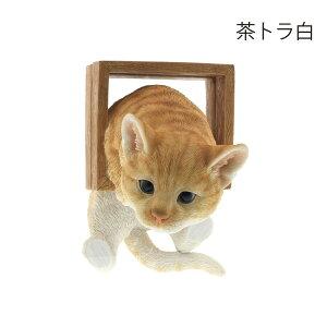 猫 置物 ネコトンネル かわいい 可愛い インテリア オブジェ ねこ ネコ グッズ リアル オシャレ おしゃれ アンティーク 動物 アニマルオブジェ クリスマス プレゼント