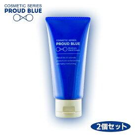 PROUD BLUE モイスチュアハンドクリーム 50g 2個セット 界面活性剤フリー 特許 乾燥 潤い 手肌 プラウドブルー 神奈川大学 特許技術 三相乳化技術 界面活性剤無配合 親水性ナノ粒子 ファンデルワール プラウドブルー