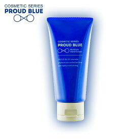 ハンドクリーム ギフト プラウドブルー PROUD BLUE モイスチュアハンドクリーム 50g 界面活性剤フリー 特許 乾燥 潤い 手肌 プラウドブルー 神奈川大学 特許技術 三相乳化技術 界面活性剤無配合 親水性ナノ粒子 ファンデルワール
