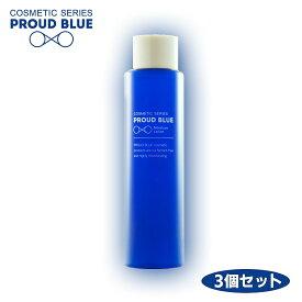 PROUD BLUE モイスチュアローション (化粧水) 150mL 3個セット 保湿 特許 界面活性剤フリー 界面活性剤無配合 ローション スキンケア 特許技術 150ml しっとり うるおい 肌にやさしい プラウドブルー