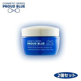 PROUD BLUE モイスチュアジェル(美容ジェル) 50g 2個セット 界面活性剤フリー 安心 大学開発 敏感肌 特許 自然派 ナチュラル 特許 技術 プラウドブルー