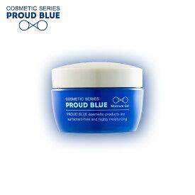 プラウドブルー PROUD BLUE モイスチュアジェル(美容ジェル) 50g 界面活性剤フリー 安心 大学開発 敏感肌 特許 自然派 ナチュラル 特許 技術