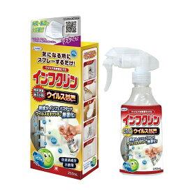 ウイルス対策スプレー インフクリン 250ml インフルエンザ インフル 対策 ウイルス対策 ウイルス 除菌 スプレー 抗ウイルス 安心 安全 スプレー 感染 マスク 即効性 予防 お子様 UYEKI ウエキ