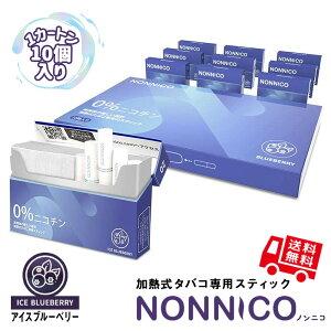 加熱式タバコ専用スティック NONNICO ノンニコ アイスブルーベリー 1カートン(10個入) ニコチン0 スティック送料無料 禁煙 補助 成功 ニコチン0 タール0 電子タバコ 禁煙具 メンソール アイコ