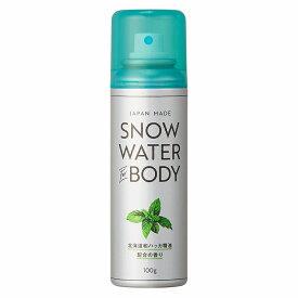 スノーウォーターForボディ 北海道和ハッカ 100g ボディ用冷感化粧水 ハッカ 自然由来成分 無添加 植物性 冷感 爽やか アフターケア 保湿 涼しい JAPAN MADE