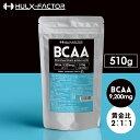 BCAAパウダー 必須アミノ酸【BCAA 375360mg βアラニン マルトデキストリン[510g] 必須アミノ酸 パウダー】ハルクファ…