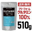 フリーフォーム L-グルタミン 100% 大容量510,000mg [510g 102食分] ハルクファクター グルタミン パウダー 無添加 ノ…