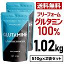 【送料無料】グルタミン パウダー 1kg (510g×2袋セット) ハルクファクター グルタミン サプリ 国産 必須アミノ酸 プ…