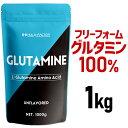★10%OFFクーポン配布中★グルタミン パウダー 1kg ハルクファクター グルタミン サプリ 国産 必須アミノ酸 プロテイ…