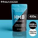 ハルクファクターHMB+クレアチン モノハイドレート 業界最大級151,500mg [450粒 30日分] ハルクファクター HMB クレ…