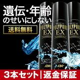 薬用ポリピュアEX【まとめ買い・3本】送料・代引手数料無料