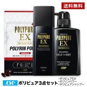 薬用ポリピュアローションEX+スカルプシャンプー+ポリリンパワーEX