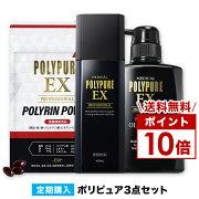 【定期】薬用ポリピュアEX+ポリピュアスカルプシャンプー+ポリリンパワーEX