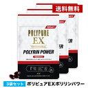 【ポイント10倍/送料無料】ポリピュアEX ポリリンパワー[90粒入]お得な3袋セット ヘアケアサプリメント【亜鉛 ノコギ…