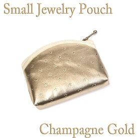 ジュエリーポーチ スモール シャンパンゴールド スター アーチ 携帯用 アクセサリーケース 旅行 jewelry pouch