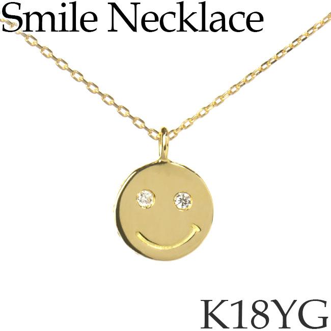 ニコニコ! SMILEシリーズ K18イエローゴールド ネックレス ダイヤモンド シンプル ニコちゃん 重ね付け K18YG 18KYG 18金 [kh] 送料無料