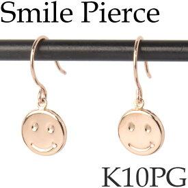 ニコニコ! SMILEシリーズ 地金ピアス ジプシー K10ピンクゴールド ニコちゃん K10PG 10KPG 10金