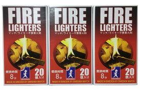 FIRE LIGHTERS 『ファイヤーライターズ』たけだバーベキューさんご愛用!マッチ型着火剤 火起こし ファイヤースターター セット 焚き火 キャンプ アウトドア 炭 薪ストーブ 便利グッズ ライター不要 燃焼継続 20本入り 3箱セット 【送料無料】