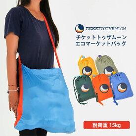 チケットトゥザムーン エコマーケットバッグ 【送料無料】 ticket to the moon eco market bag エコバッグ