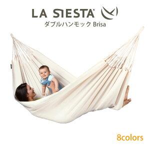 【あす楽対応】ハンモック ダブル Brisa LA SIESTA ラシエスタ 日本正規販売店 保証 【省スペース 1〜2人用 新築 一晩寝れます リノベやグランピングにも】 ラシェスタ 室内 HAMMOCK CHAIR グランピ