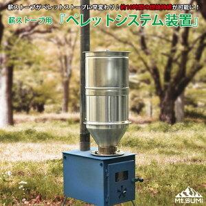 薪ストーブ『ペレットシステム装置』 アウトドア キャンプ OGP1 対応機種:ワイド/コンパクト/ロング Mt.SUMI(マウント・スミ) 【安心の6か月保証付き】