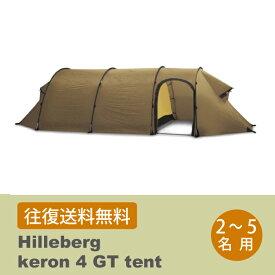 【レンタル 往復送料無料】(ヒルバーグ ケロン4GT サンドカラー)【テント】