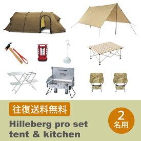 【レンタル 往復送料無料】ヒルバーグ プロセット【テント&キッチン】2名用