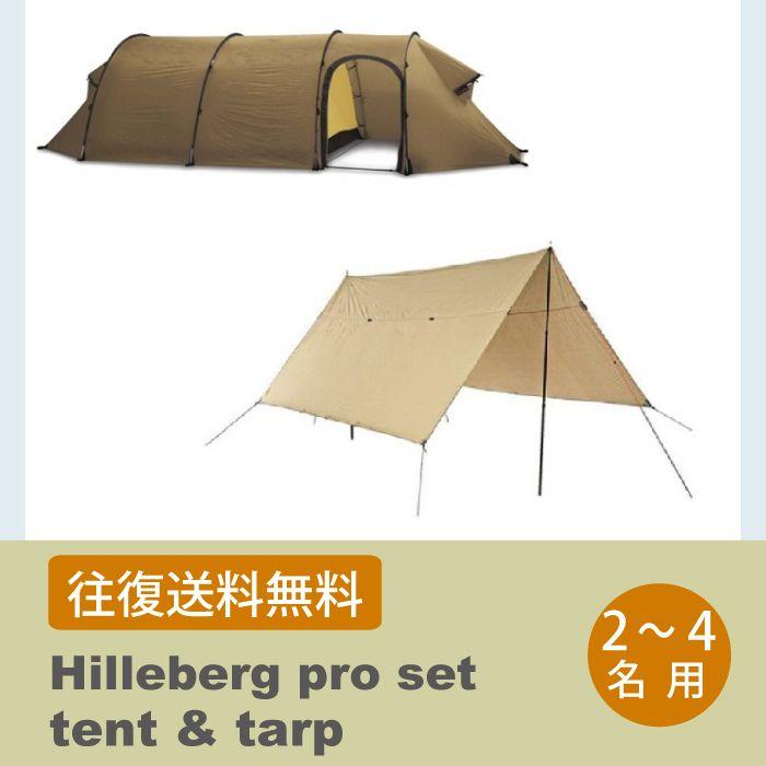 【レンタル 往復送料無料】ヒルバーグ プロセット【テント・タープ】2〜4名用