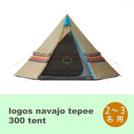 【レンタル】ナバホ Tepee300【テント】2名〜3名