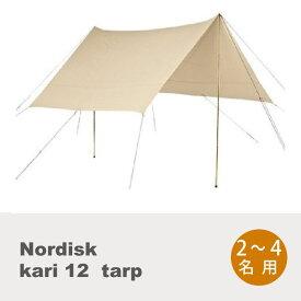 【レンタル】NORDISK Kari12【タープ】