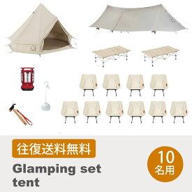 【レンタル 往復送料無料】ノルディスク グランピングセット【テント】10名用