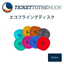 チケットトゥザムーン エコ フライングディスク ticket to the moon eco flying disc