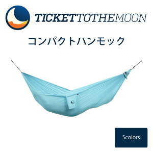 チケットトゥザムーン コンパクトサイズハンモック 【レビュー記載で10年保証】 ticket to the moon single hammock S字フック 可愛い収納バッグも付属 重量 500g