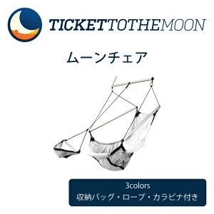 チケットトゥザムーン ムーンチェア 【レビュー記載で10年保証】 ticket to the moon chair hammock ハンモック カラビナ ロープ 可愛い収納バッグも付属 重量 1700g