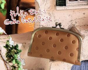 ポルカドット・ガマグチカードケース(革製/カードケース/ポイントカード)[Kanmi./カンミ/プレゼントにお勧め]【楽ギフ_包装】