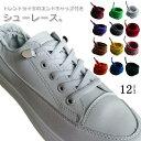 送料無料 全12色 結ばない靴紐 エンドキャップ付き 伸びる ゴム 靴ひも シューレース 伸縮 ワンタッチ スニーカー ス…