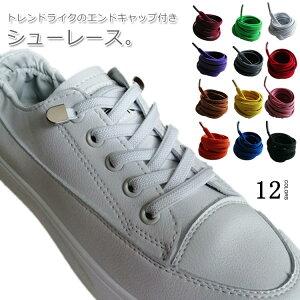 送料無料 全12色 結ばない靴紐...