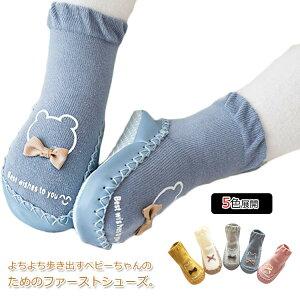 ソックス シューズ キッズ靴 練習靴 ベビー ソックスシューズ 赤ちゃん 滑り防止 ルームシューズ 室内履き 室外兼用 幼児 出産祝い 可愛い 送料無料