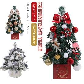 送料無料 クリスマスツリー 卓上 45cm 60cm ミニツリー クリスマス飾り LEDライト付き オーナメント付き 電池式 卓上ツリー キラキラ オーナメント クリスマス プレゼント 組立品 飾り 部屋 店舗 玄関 インテリア
