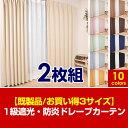 【既製品/お買い得3サイズ】1級遮光&防炎カーテン 幅100×2枚
